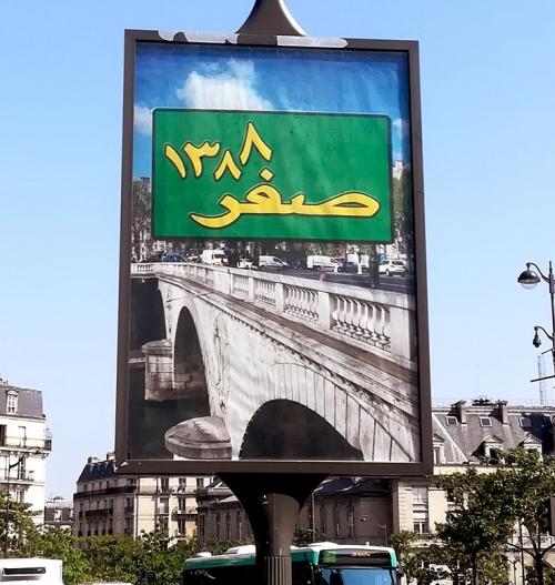 Ramadan-Paris-02.jpg